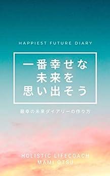 [大津真美]の一番幸せな未来を思い出そう!〜最幸の未来ダイアリーのつくり方〜: 自分らしく輝く人生へシフトするセルフコーチングノート (Rainbow Human)