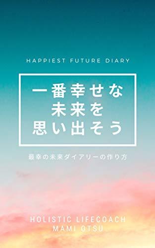 一番幸せな未来を思い出そう!〜最幸の未来ダイアリーのつくり方〜: 自分らしく輝く人生へシフトするセルフコーチングノート (Rainbow Human)