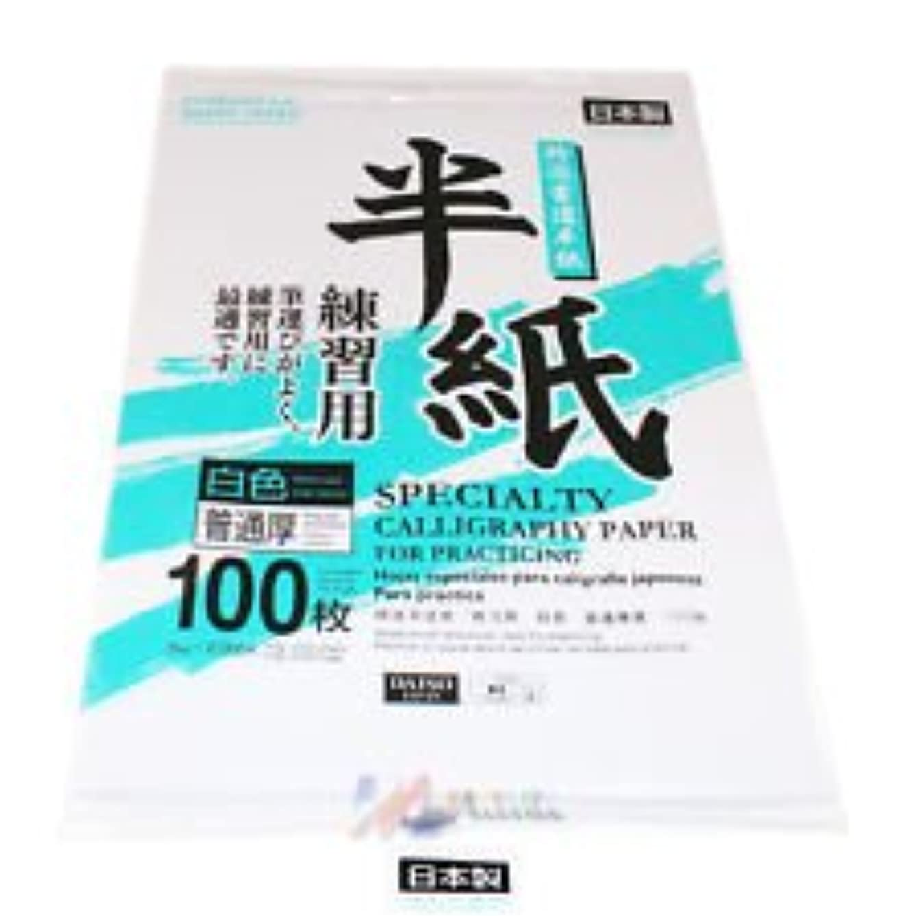 100 Sheets Japanese Chinese Calligraphy Rice Paper (Pack of 2)