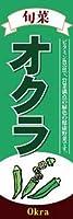 のぼり旗野菜 送料無料(K024オクラ)