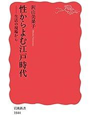 性からよむ江戸時代――生活の現場から (岩波新書)