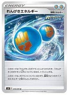 ポケモンカードゲーム 【s5R】 れんげきエネルギー(U)(070/070)