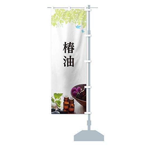 椿油オイル のぼり旗 サイズ選べます(ジャンボ90x270cm 右チチ)