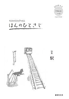 [書肆侃侃房]のKanKanPress ほんのひとさじ vol.8