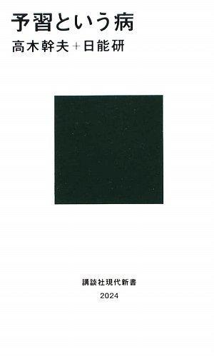 予習という病 (講談社現代新書)