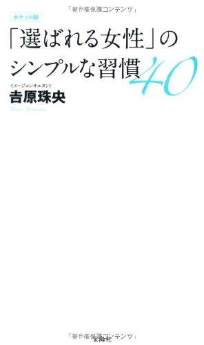 ポケット版 「選ばれる女性」のシンプルな習慣40の詳細を見る