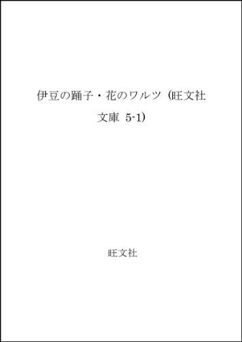 伊豆の踊子・花のワルツ (旺文社文庫 5-1)
