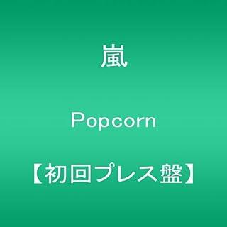 Popcorn(初回プレス盤)