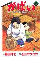 がばい―佐賀のがばいばあちゃん― 2 (ヤングジャンプコミックス)の詳細を見る