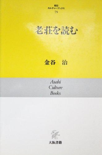 老荘を読む (朝日カルチャーブックス)