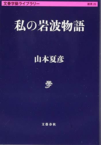 私の岩波物語 (文春学藝ライブラリー)