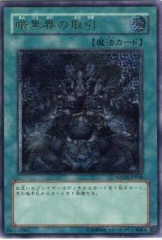 遊戯王/第5期/3弾/STON-JP038UL 暗黒界の取引【アルティメットレア】