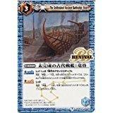 未完成の古代戦艦:竜骨 C バトルスピリッツ 十二神皇編 第4章 bs38-rv034