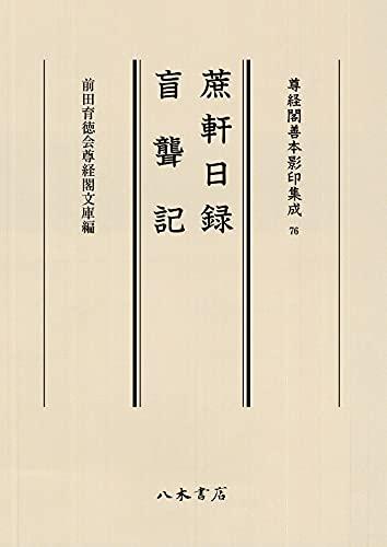 蔗軒日録・盲聾記 /