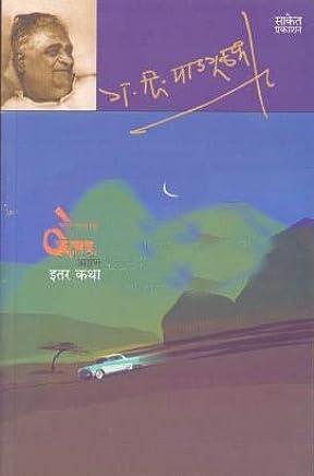 Amazon in: G  D  Madgulkar: Books