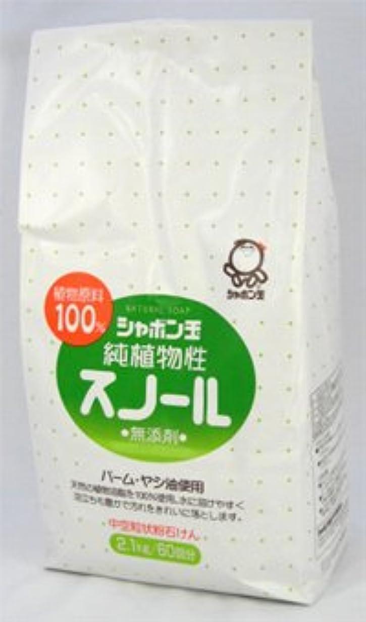 置くためにパックコントロールのりシャボン玉 純植物性スノール粉石鹸 2.1kg