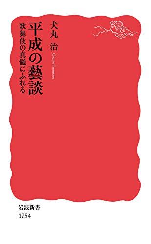 平成の藝談――歌舞伎の真髄にふれる (岩波新書)