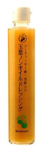 紅濱『紅濱の玉葱ノンオイルドレッシング シークヮーサー酢・黒酢入り』