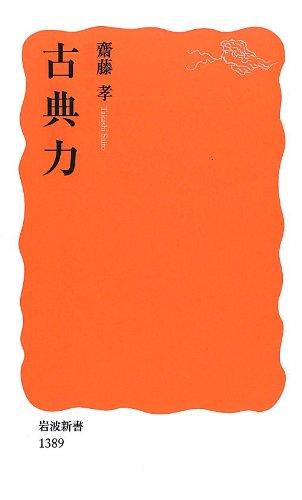 古典力 (岩波新書)