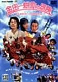 金田一耕助の冒険 廉価(期間限定) [DVD]