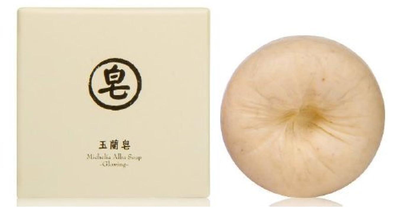 表現いうワゴンユアン(YUAN) ユアンソープ玉蘭(ぎょくらん)洗顔ソープ 60g (阿原 洗顔 石けん 台湾コスメ)