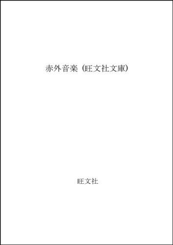赤外音楽 (旺文社文庫)