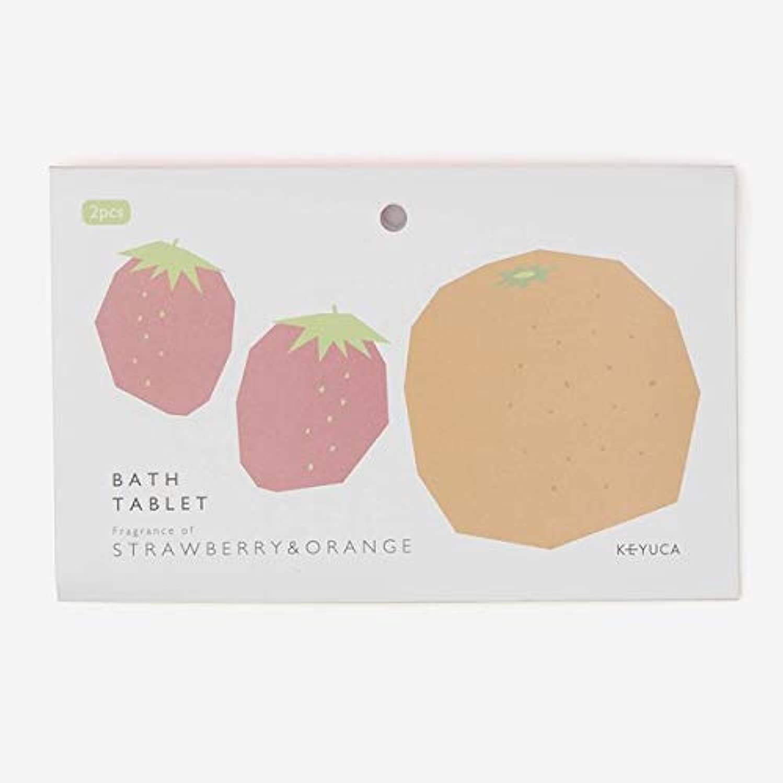 農業の時々時々振幅KEYUCA(ケユカ) バスタブレット 2個入 ストロベリー&オレンジ