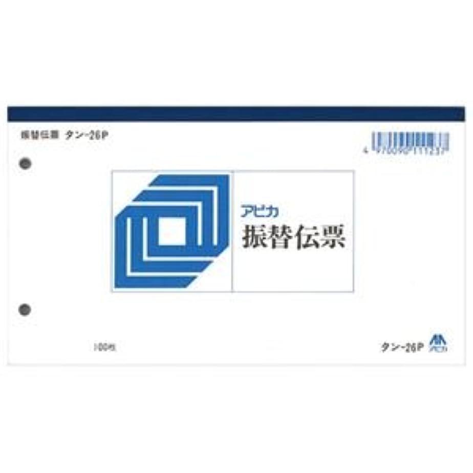 肖像画検体の頭の上アピカ 振替伝票 タン26P 20冊
