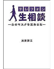 テレフォン人生相談―心のマスクを忘れるな― (ニッポン放送BOOKS)