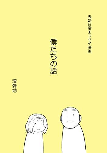 Fufu Nichijou Essei Manga Bokutachi No Hanashi (Japanese Edition)