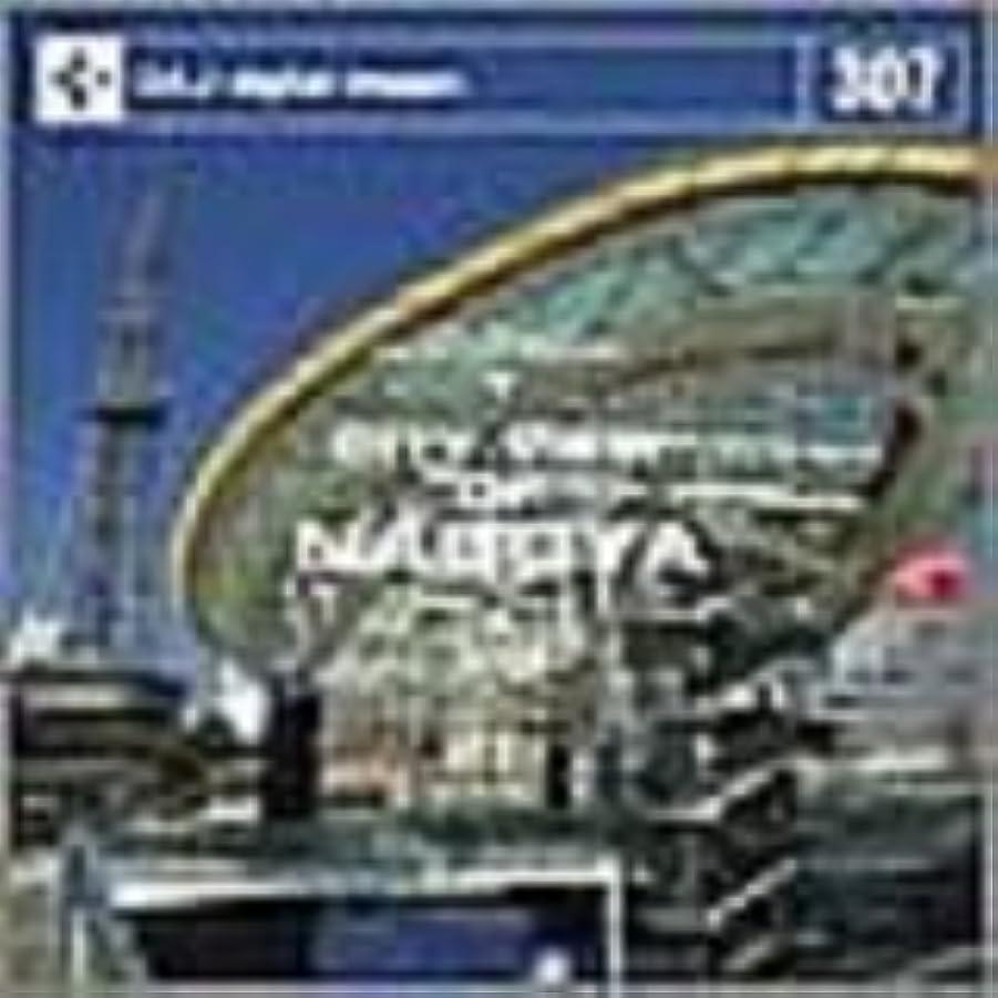 人柄テンション関税DAJ 307 Nagoya 名古屋