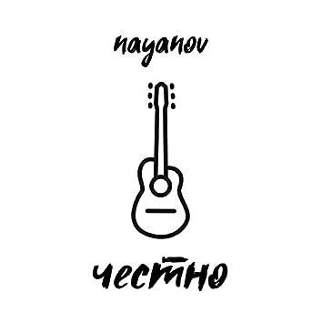 Честно (Acoustic)