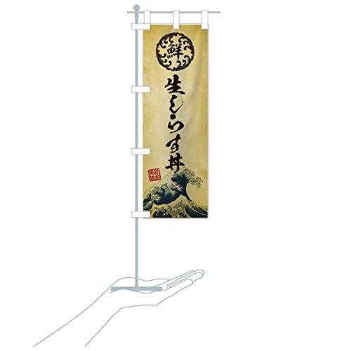 卓上ミニ生しらす丼/海鮮・魚介・鮮魚・浮世絵風・レトロ風 のぼり旗 サイズ選べます(卓上ミニのぼり10x30cm 立て台付き)
