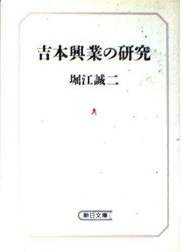 吉本興業の研究 (朝日文庫)