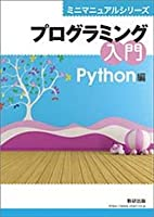 ミニマニュアルシリーズプログラミング入門Python編
