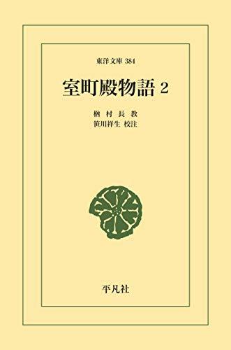 室町殿物語 2 (東洋文庫0384)