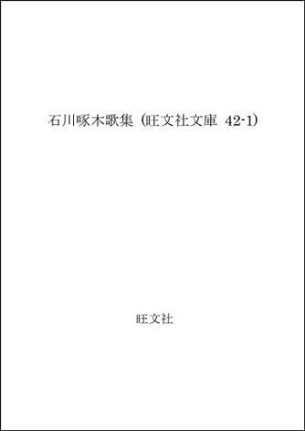 石川啄木歌集 (旺文社文庫 42-1)