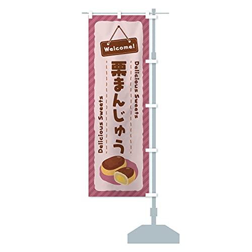 栗まんじゅう のぼり旗 サイズ選べます(スリム45x180cm 右チチ)