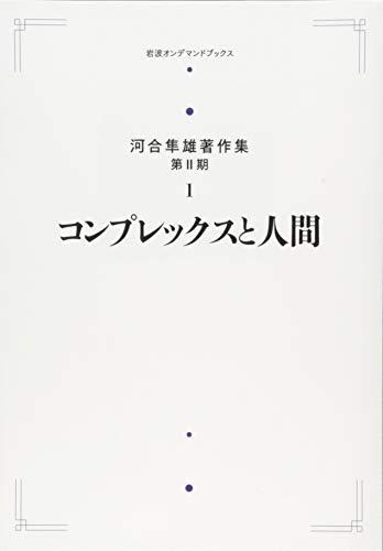 河合隼雄著作集 第II期 1 コンプレックスと人間 (岩波オンデマンドブックス)