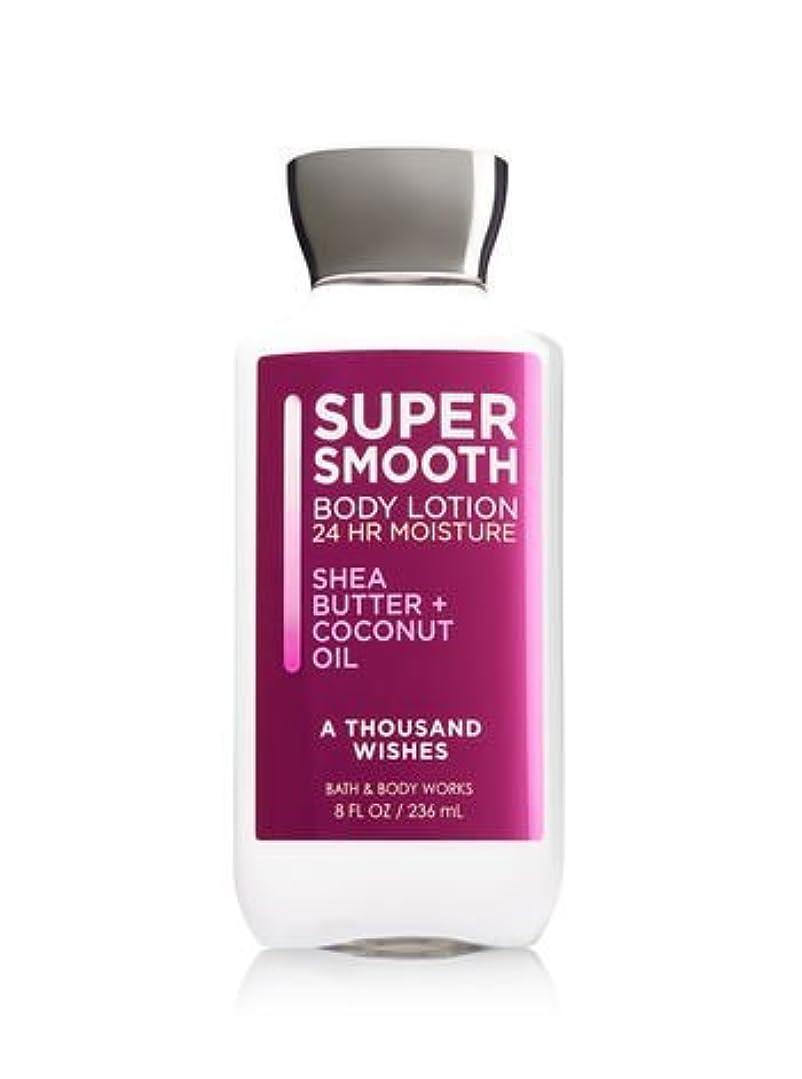 【Bath&Body Works/バス&ボディワークス】 ボディローション アサウザンドウィッシュ Super Smooth Body Lotion A Thousand Wishes 8 fl oz / 236 mL [並行輸入品]
