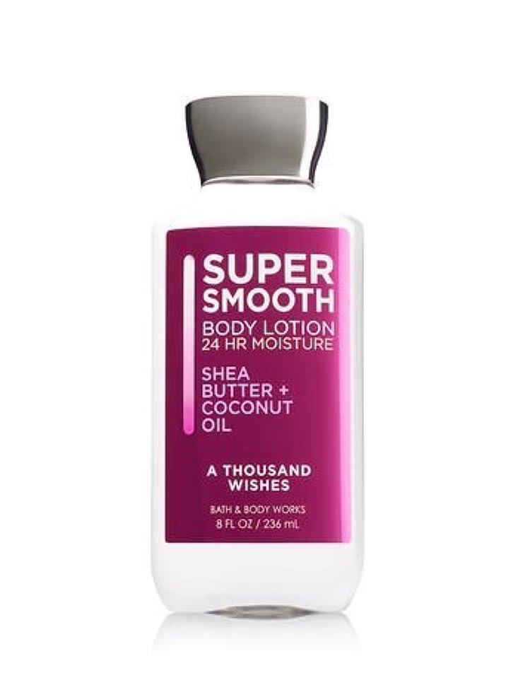 ロードされた火炎クラウン【Bath&Body Works/バス&ボディワークス】 ボディローション アサウザンドウィッシュ Super Smooth Body Lotion A Thousand Wishes 8 fl oz / 236 mL [並行輸入品]