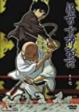 佐武と市捕物控 Vol.7[DVD]