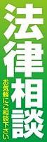 のぼり旗スタジオ のぼり旗 法律相談012 通常サイズ H1800mm×W600mm