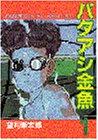 バタアシ金魚(1) (ヤンマガKCスペシャル)