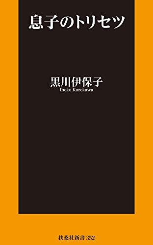 息子のトリセツ (扶桑社BOOKS新書)