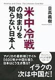 米中冷戦の始まりを知らない日本人