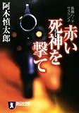 赤い死神(マフィア)を撃て (祥伝社文庫)