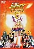 美少女戦士セーラームーン かぐや島伝説[DVD]