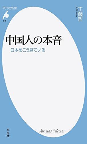 新書845中国人の本音 (平凡社新書)
