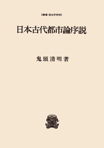 日本古代都市論序説 〈オンデマンド版〉 (叢書・歴史学研究)の詳細を見る